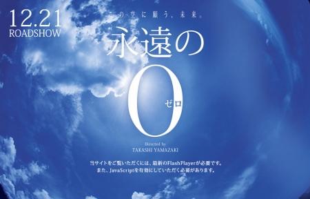 永遠のゼロ (450x288).jpg