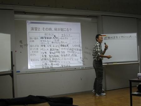 防災セミナー 002 (450x338).jpg